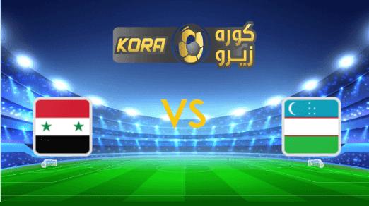 مشاهدة مباراة سوريا وأوزباكستان بث مباشر اليوم 12-11-2020 مباراة ودية