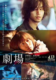 "REVIEW: ""Gekijou""/""Theatre"" (2020) BY: HIKARI,"