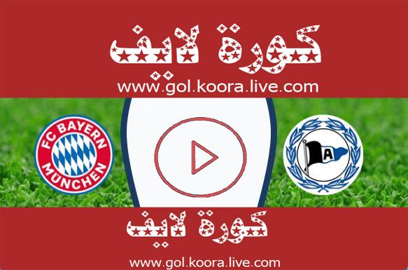 مشاهدة مباراة بايرن ميونخ وأرمينيا بيليفيلد بث مباشر يلا شوت اليوم كورة لايف ستار اون لاين 17-10-2020 في الدوري الالماني