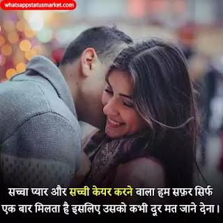 romantic pyar bhari shayari with image