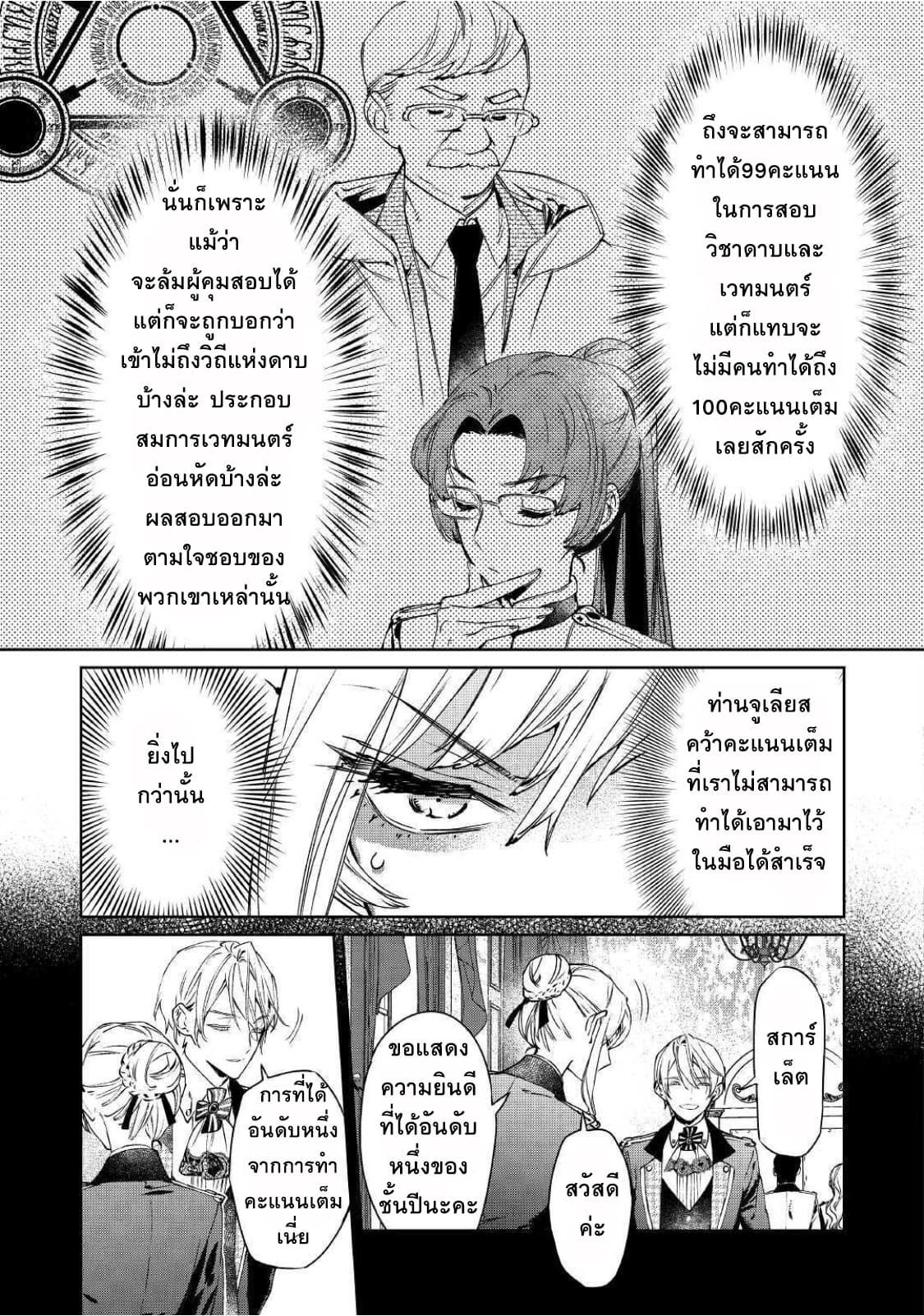 อ่านการ์ตูน Saigo ni Hitotsu Dake Onengai Shitemo Yoroshii Deshouka ตอนที่ 3 หน้าที่ 11