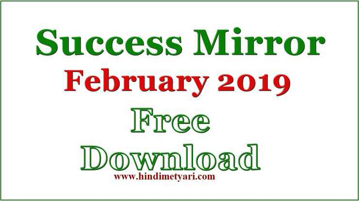 Success Mirror February 2019 Hindi Pdf Magazine