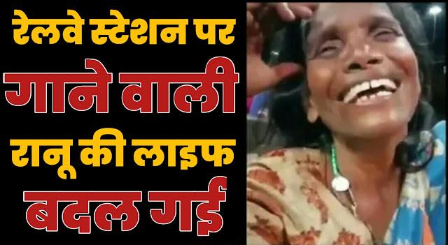 रेलवे स्टेशन पर गाना गाने से हुई फेमस छा गई सोशल मीडिया पर रानू मंडल