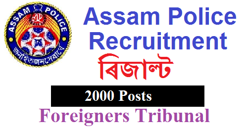 Assam Police Foreigners Tribunal Result