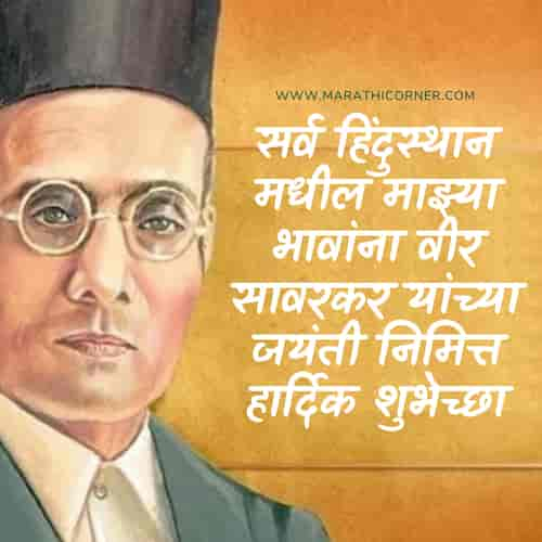 Veer Savarkar Quotes,Status in Marathi