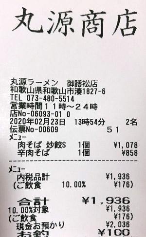 丸源ラーメン 御膳松店 2020/2/23 飲食のレシート