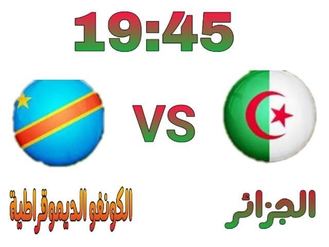 مباراة الجزائر ضد الكونغو الديمقراطية، القنوات الناقلة - موعد مباراة الجزائر ضد الكونغو الديمقراطية، الجزائر -المنتخب الجزائري - محاربي الصحراء