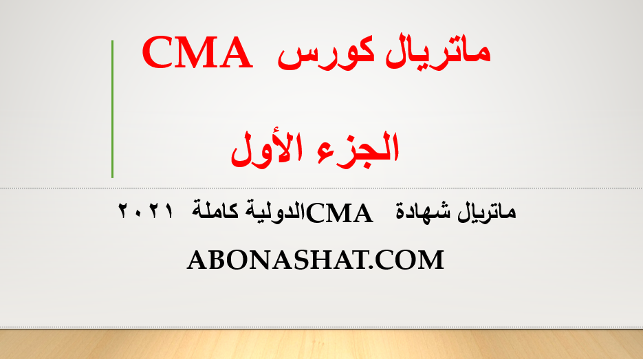 تحميل كورس CMA  كامل 2021 | ماتريال كورس CMA  كامل  الجزء الاول 2021 | ماتريال شهادة CMA  الدولية كاملة  2021  |Material Course CMA Complete Part 1