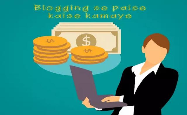 Blogging kya hai .blogging se paise kaise kamaye