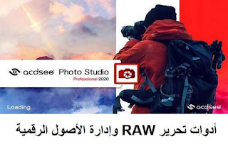 ACDSee Photo Studio Professional 2020 أدوات تحرير RAW وإدارة الأصول الرقمية