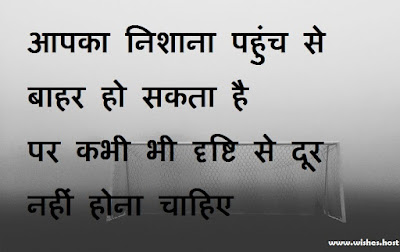 hindi quotes for sports day