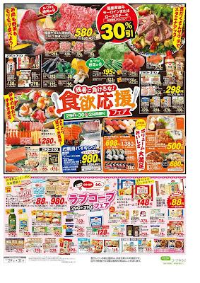 コープ大特価市/食欲応援フェア コープみらい/コープ北越谷店