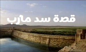 قصص القرآن الكريم  قصة سد مأرب