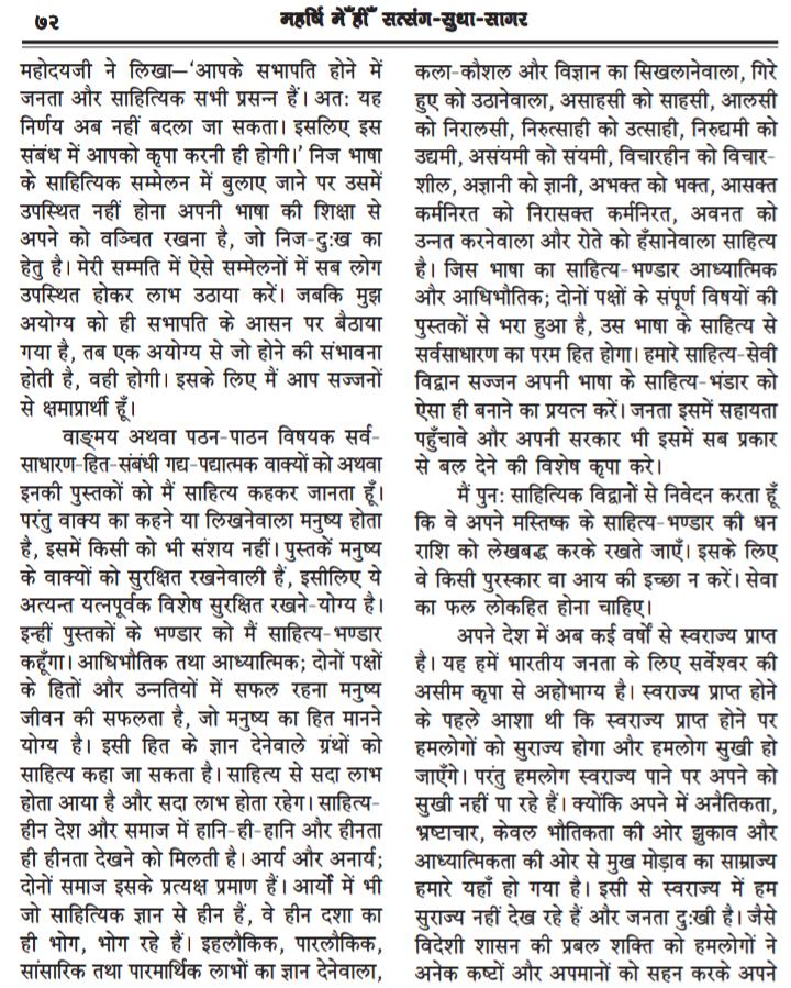 S21, Importance of our country India, Bhasha-Bharati and our literature -सतगरु महर्षि मेंहीं अमृतवाणी। भारत देश की भाषा और साहित्य प्रवचन चित्र दो