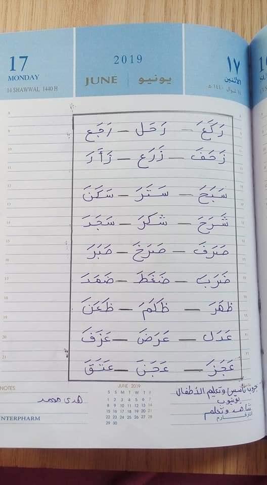شيتات تأسيس اللغة العربيه للأطفال للاستاذة/ هدى محمد 6