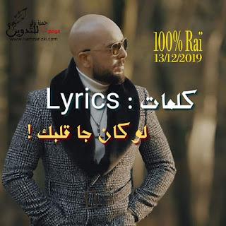 الدوزي في أغنية لوكان قلبي في أجمل صوره بالنظارات والمعطف ورأس أصلع جذاب مع عنوان كلمات الأغنية