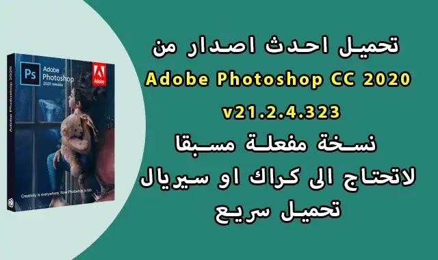 تحميل برنامج أدوبى فوتوشوب Adobe Photoshop CC 2020 v21.2.4 pre-activation مفعل مسبقا