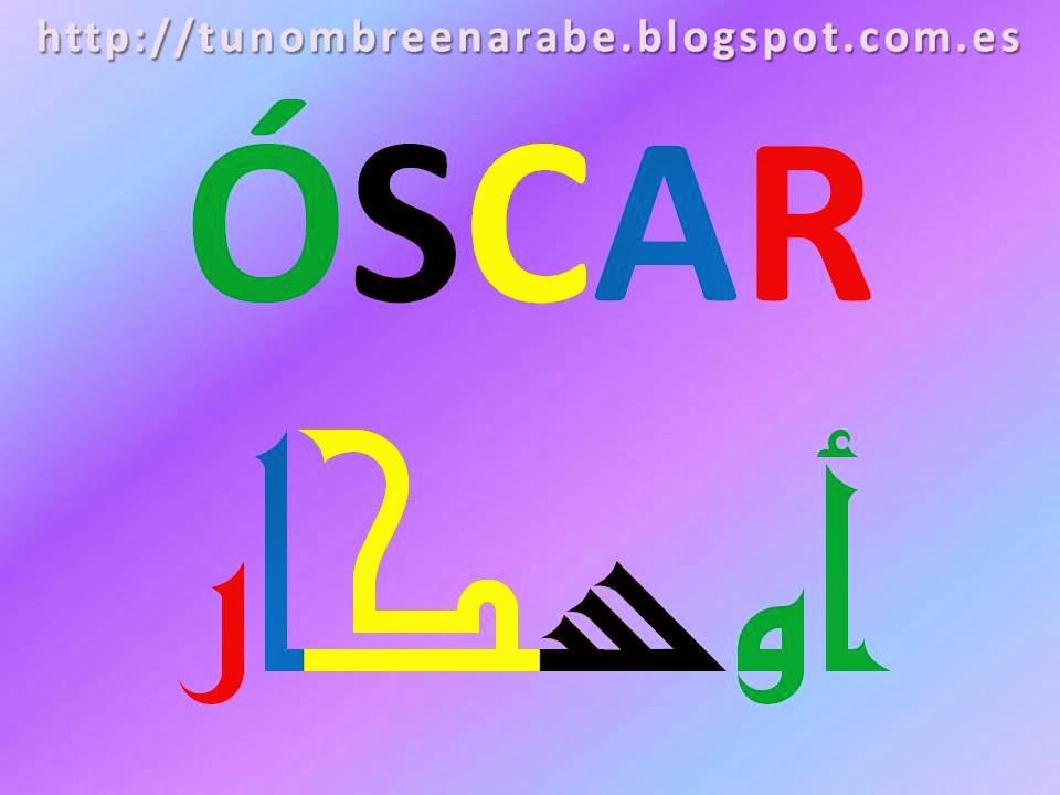 Nombres Oscar en arabe tattoo