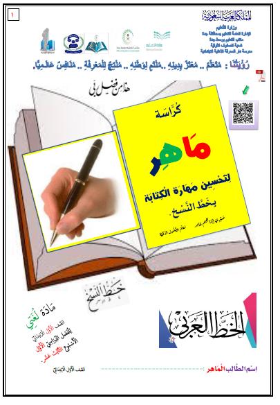 ملف تدريب لتحسين الخط لغة عربية صف أول ابتدائي
