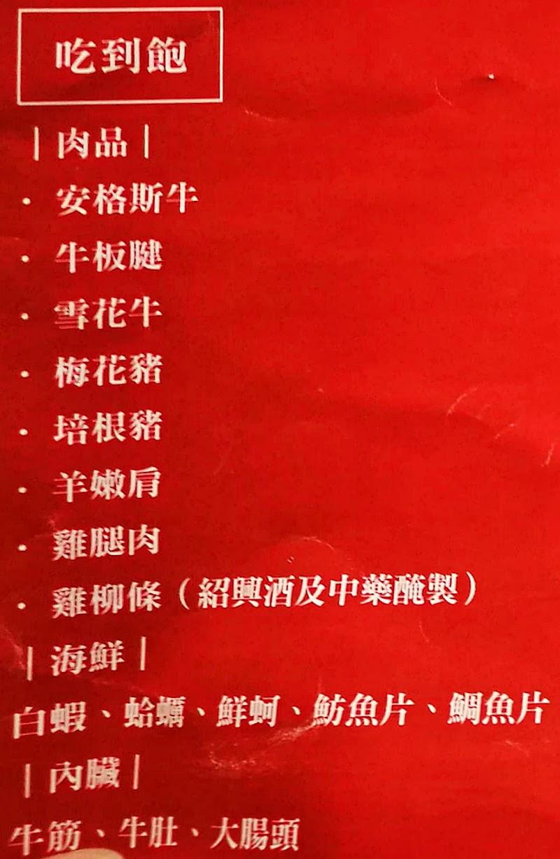 蒙古紅吃到飽菜單Menu|放大清晰版