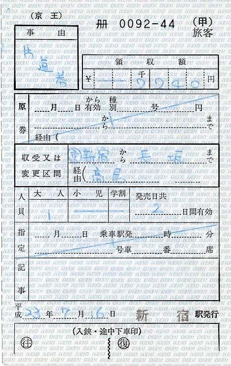京王電鉄 出札補充券2 京王→JRの2社連絡乗車券