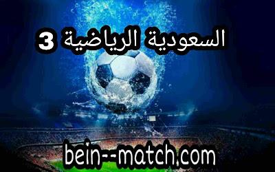 مشاهدة قناة السعودية الرياضية 3