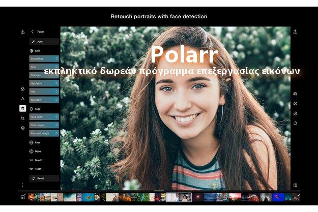 Polarr - Εύκολο πρόγραμμα επεξεργασίας εικόνων online