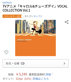 CAROLE&TUESDAY VOCAL COLLECTION Vol.1