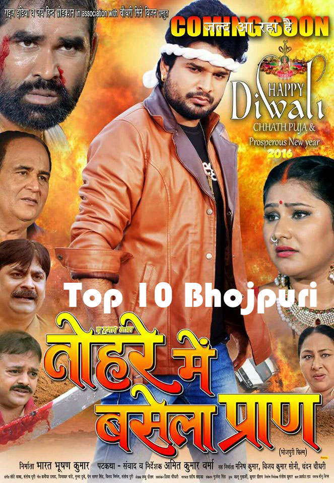 Bhojpuri Movie Tohra Mein Basela Pran Trailer video youtube Feat Ritesh Pandey, Priyanka Pandit first look poster, movie wallpaper