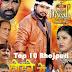 Tohre Me Basela Pran Bhojpuri Movie New Poster Feat Ritesh Pandey, Priyanka Pandit