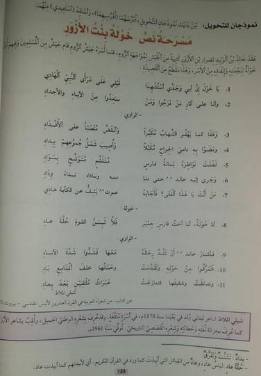 تحويل نص شعري إلى نص نثري : مسرحية نص خولة بنت الأزور الثانية إعدادي