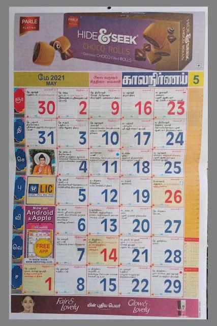 May 2021 Kalnirnay Tamil Calendar