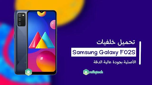 تحميل خلفيات سامسونج Samsung Galaxy F02s الأصلية بجودة عالية الدقة