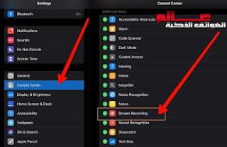 كيفية تسجيل الشاشة بالفيديو في آيباد Screen Record IPad
