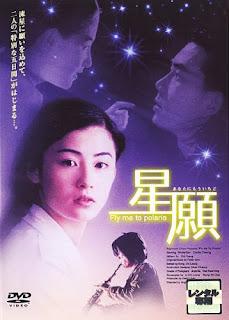 Fly Me to Polaris (1999)