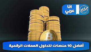 أفضل المنصات لتداول العملات الالكترونية
