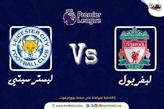 بث مباشر  مباراة ليفربول ضد ليستر سيتي مباشرة اليوم في الدوري الإنجليزي
