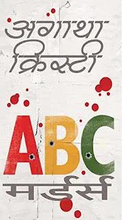 abc murders hindi by agatha christie,crime thriller novels in hindi,mystery thriller novels in hindi,suspense thriller novels in hindi,detective spy novels in hindi