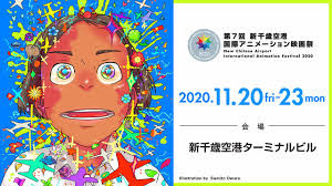 New Chitose Airport Animation Festival 2020