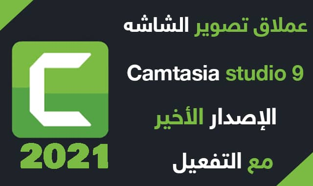 تحميل برنامج  2021 Camtasia studio 9 مفعل مدى الحياة