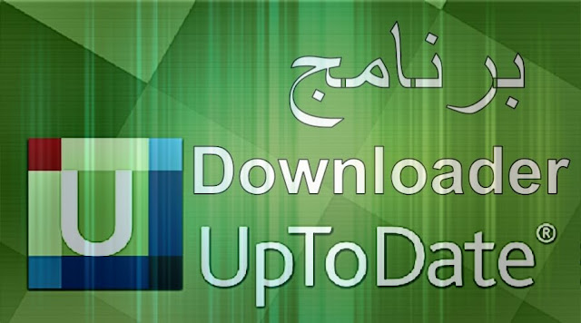 برنامج upToDate Downloader التحميل مجانا من الأنترنت