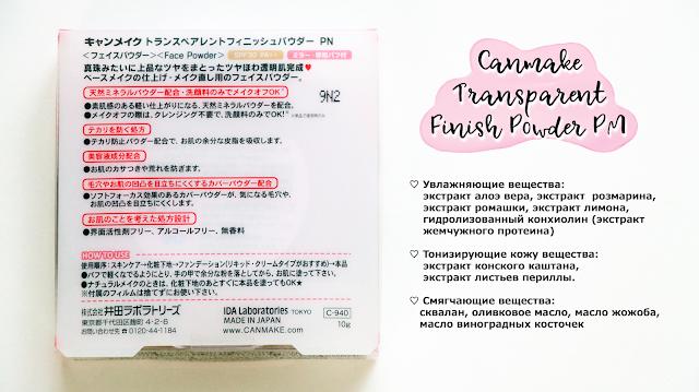 косметика японская обзор отзывы canmake пудра