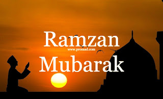 Ramzan Mubarak 2021 wishes pictures | What is The Ramzan Mubarak