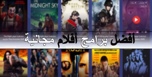 برامج افلام مجانية | افضل 6 مواقع لمشاهدة الافلام والمسلسلات مجانا