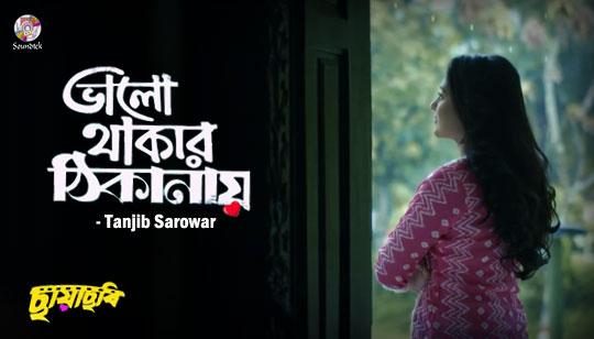 Bhalo Thakar Thikanay Lyrics by Tanjib Sarowar