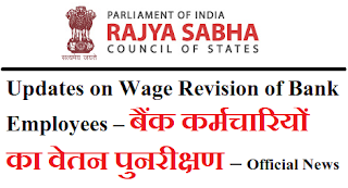 updates-on-wage-revision-of-bank-employees-statement-official