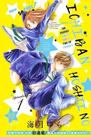 Ichiban Hoshii No Manga