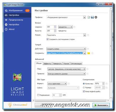 Light Image Resizer 5.1.2.0 - Настройки пакетной компрессии