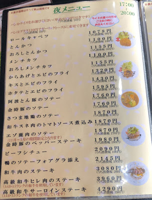 徳島:鳴門 洋食 元でランチ 飲食レビュー