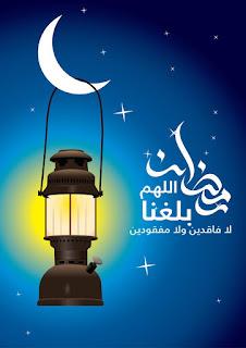 اللهم بلغنا رمضان 2018